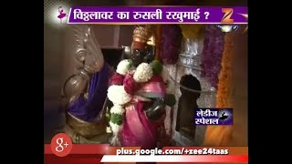 Ladies Special   Pandharpur Why Vitthal And Rukmini Have Diffrent Temple