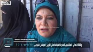 مصر العربية | وقفة لآهالي المختفين قسريا اعتراضا علي تقرير المجلس القومي