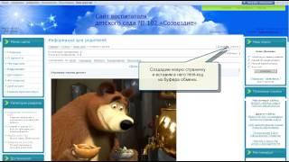 Видеоурок №4: создание и добавление викторины на Ucoz