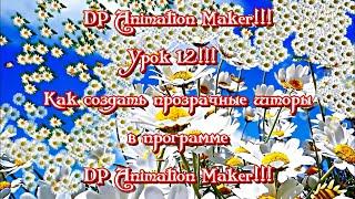 DP Animation Maker!!! Урок 12!!! Как создать прозрачные шторы GIF в программе DP Animation Maker!!!