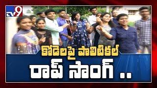 Political Rap on Kodela Siva Prasada Rao - TV9