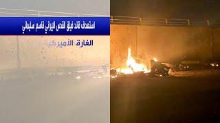 تفاصيل عملية استهداف قائد فيلق القدس الإيراني قاسم سليماني في بغداد