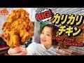 【BIG】【カリカリ】 フライドチキン!レッグ付き肉でどでかく揚げちゃうよ!【ロシ…