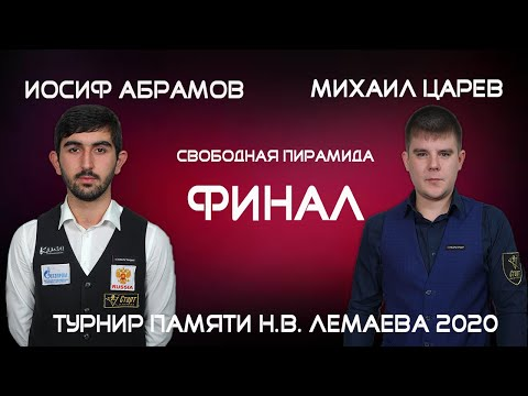 ФИНАЛ | АБРАМОВ