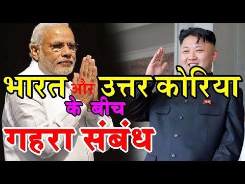 North Korea और India के बीच ऐसा है गहरा संबंध | Kim Jong चाहकर भी भारत का विरोध नहीं कर सकता