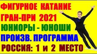 Фигурное катание Гран при 21 22 Юниоры 4 этап Произвольная программа Юноши Россия 1 е и 2 е места