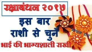 BEST RAKHI - भाई की  भाग्यशाली राखी  चुनें उनकी राशी से - Most Fortunate Rakhi  for Your Brother