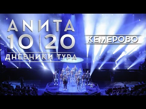 Анита Цой/Anita Tsoy - Кемерово. Дневники тура 10 20