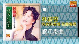 林淑容 - 岷江夜曲 [Original Music Audio]