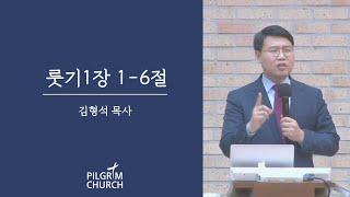 필그림교회 주일 온라인 예배  _ 김형석 목사