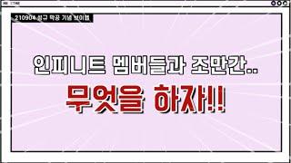 성규 피셜) 인피니트 조만간 뭔가 할 예정 [인피니트/김성규]