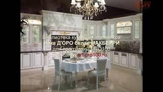 кухни Ника Д Оро белая MАКБЕРРИ  для PRO100.