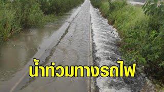 น้ำท่วมทางรถไฟโคราช ต้องแจ้งยกเลิก เดินขบวนรถสายอีสานนับสิบ