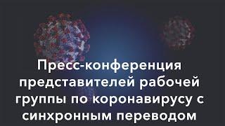 Прямая трансляция пресс-конференции рабочей группы по коронавирусу (31 марта)