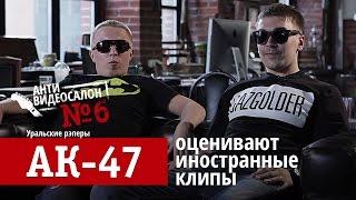 «АК-47» смотрят иностранные клипы (Антивидеосалон #6)