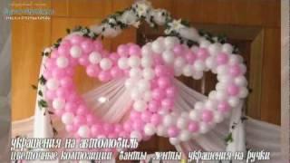 Свадебный декор Вашего торжества