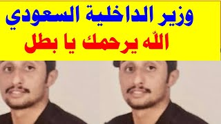وزير الداخلية السعودي      تم القصاص الله يرحمك يابطل