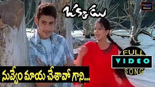 Okkadu Video Songs | Nuvvem Maya Chesavo Full Video Song | Mahesh babu | Bhumika | TVNXT Music