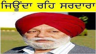 ਜਿਊਂਦਾ ਰਹਿ ਸਰਦਾਰਾ |  Punjab Television