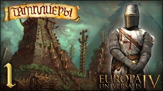 [Europa Universalis IV] Тамплиеры (Humble Origins) №1