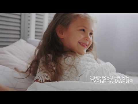 Песня о папе до слез- Папина дочка. С Днем Рожденья ПАПА. Маша Гурьева -SYZYGY MEDIA PRO