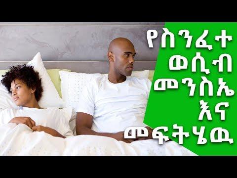 ስንፈተ ወሲብ በሴቶችና በወንዶች መንስኤና መፍትሄ Ethiopia Nuro Bezede explains