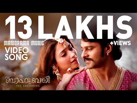 Pacha Theeyanu Nee Lyrics - Baahubali Malayalam Movie Songs Lyrics