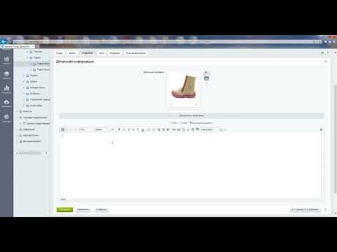 Как добавить карточку товара в интернет магазин на 1С-Битрикс (1C-Bitrix)