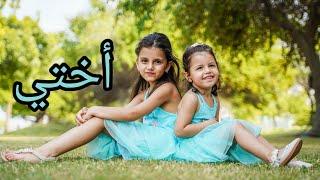 أختي - سوار وماسة ( فيديو كليب حصري) | sewar & masa (official music video)