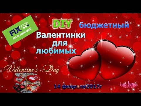 Ролик Fix price DIY Валентинки для любимых/Валентинки своими руками/Быстро,просто,бюджетно