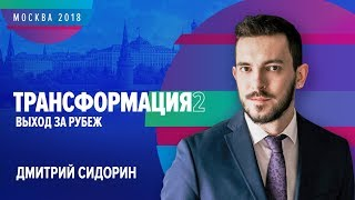 Дмитрий Сидорин | ТРАНСФОРМАЦИЯ 2: Выход за рубеж | Университет СИНЕРГИЯ | 2018 | Sidorin Lab