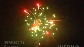 Fireworks SUF03622A 36s 50мм Олимпия Шериф www.pyro-ua.com(, 2009-02-17T11:54:36.000Z)