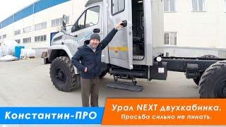 Шасси Урал-NEXT 4320-6951-74, двухкабинка