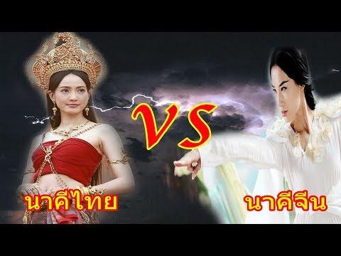 นาคีไทย vs นาคีจีน