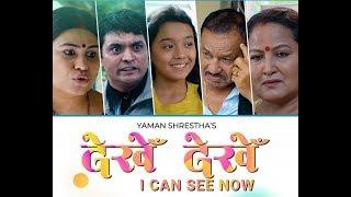 DEKHE DEKHE |देखे देखे |Short Film by Yaman Shrestha|