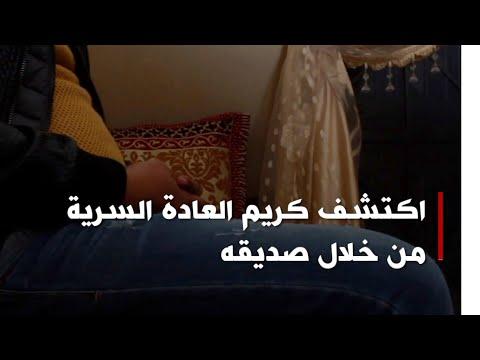 شهادات: غياب الثقافة الجنسية دفعني للعادة السرية والأفلام الإباحية | بي بي سي إكسترا  - 21:00-2020 / 1 / 22