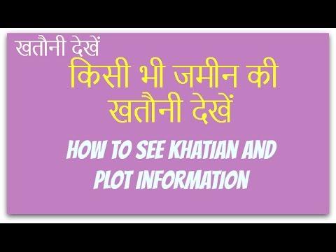 """खतौनी कैसे देखे """"khatauni kaise nikale"""""""
