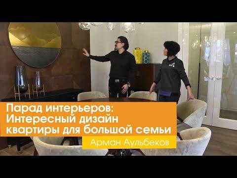 Парад интерьеров: Интересный дизайн квартиры для большой семьи [Арман Аульбеков]
