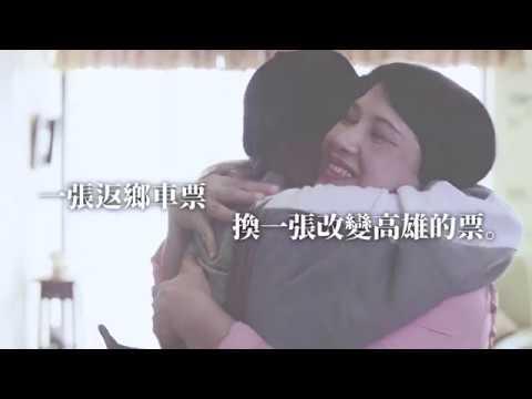 韓國瑜官方廣告 孩子回家篇【韓國瑜】20181115