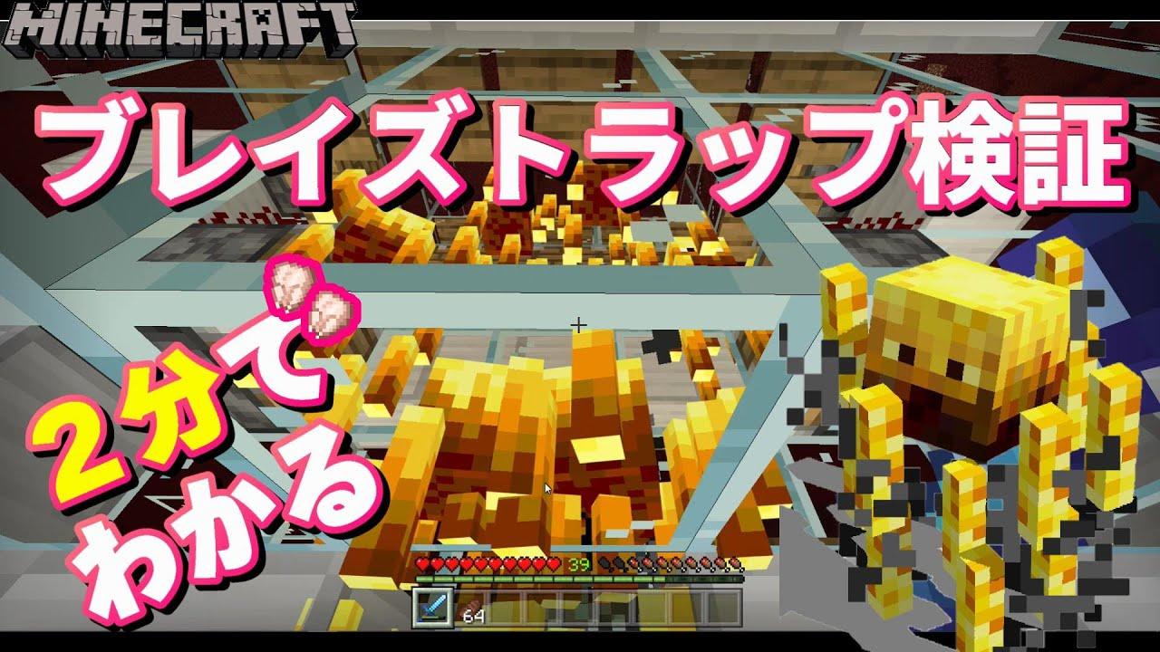 統合 マイクラ ブレイズ 版 トラップ マイクラお役立ち情報! スポナー式ブレイズトラップの作り方!