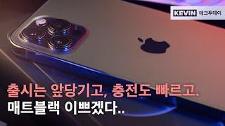최대 25W까지. 아이폰 13 출시일정, 색상, 충전,…