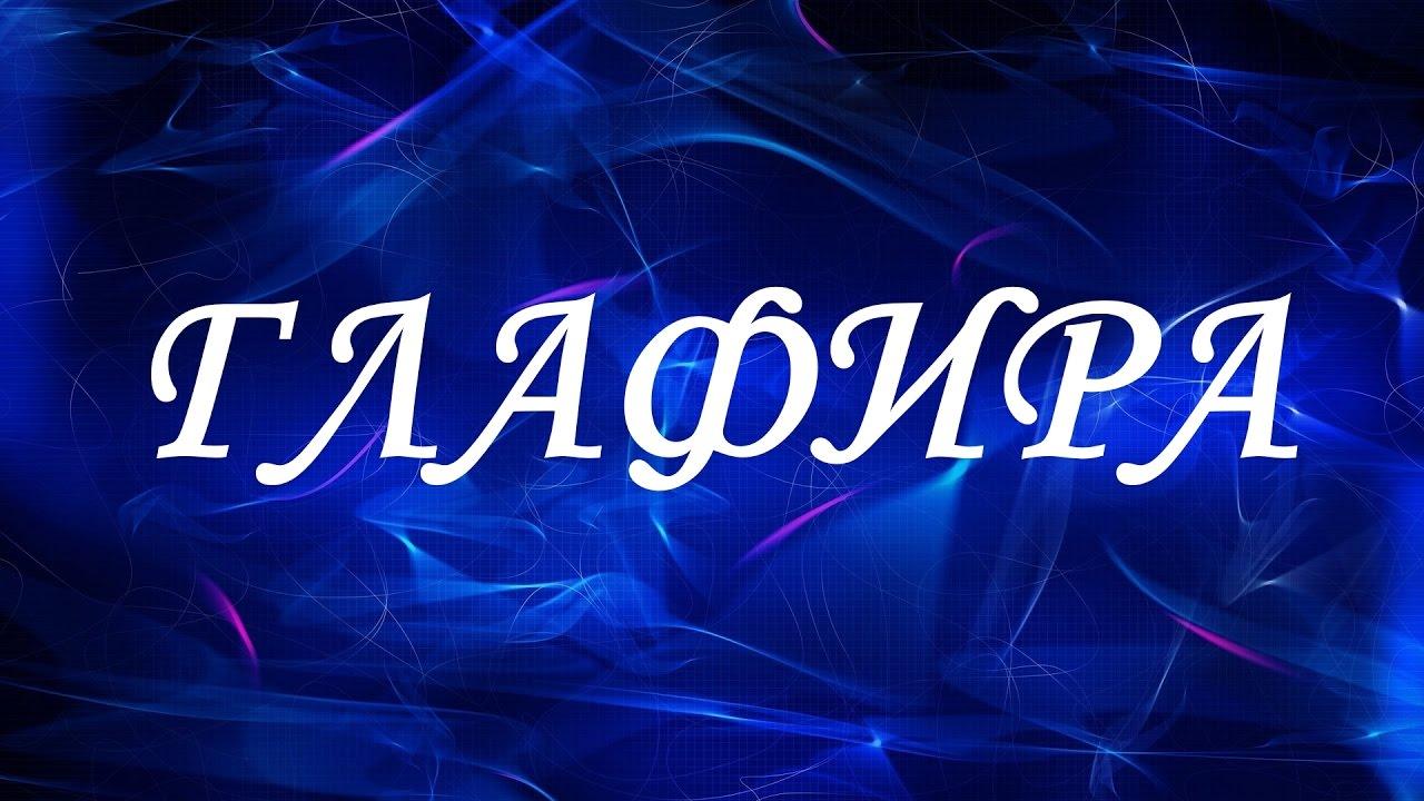 Значение имени Глафира. Женские имена и их значения