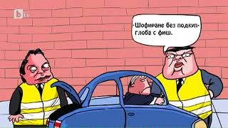 Шоуто на Слави: карикатури (20.04.2018)