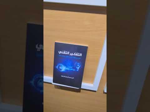 كتاب التفكير التقني - معرض أبوظبي الدولي للكتاب 2021