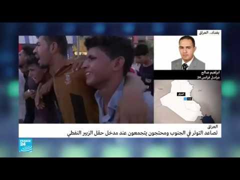 تصاعد التوتر جنوب العراق والشرطة تفرق المحتجين بالهراوات  - نشر قبل 46 دقيقة