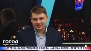 Служба новостей ГОРОД 06 12 2019