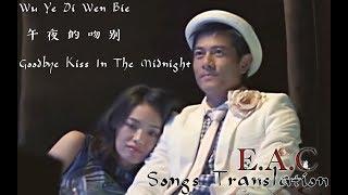 Wu Ye Di Wen Bie [午夜的吻别] [郭富城] [陈趁零的歌] 90s Songs Translation