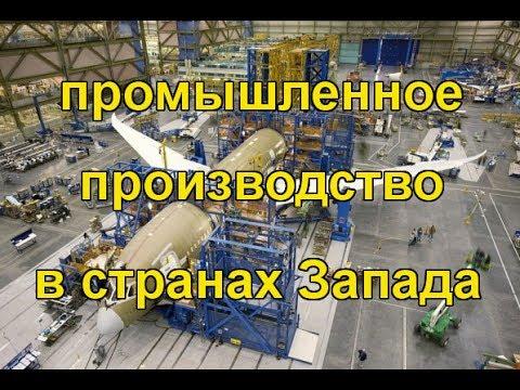 Промышленное производство стран