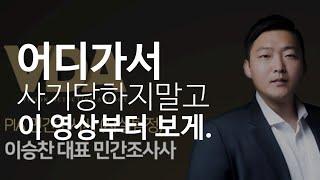 사람찾기 전문 흥신소를 운영하는 서울흥신소 V.D.A의…