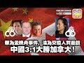 第五節:華為孟晚舟事件,淪為交換人質遊戲,中國3:1大勝加拿大,揭露杜魯多一向親共!| 升旗易得道 2018年12月21日
